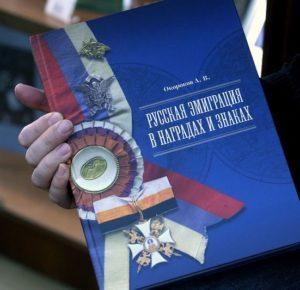 «Русская эмиграция в наградах и знаках». Александр Окороков