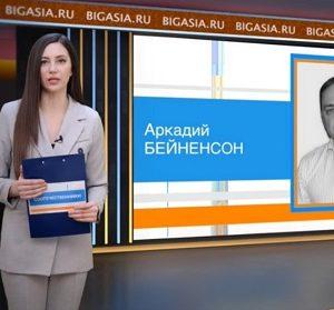 О клубе «Москва и соотечественники» рассказал телеканал «Большая Азия»