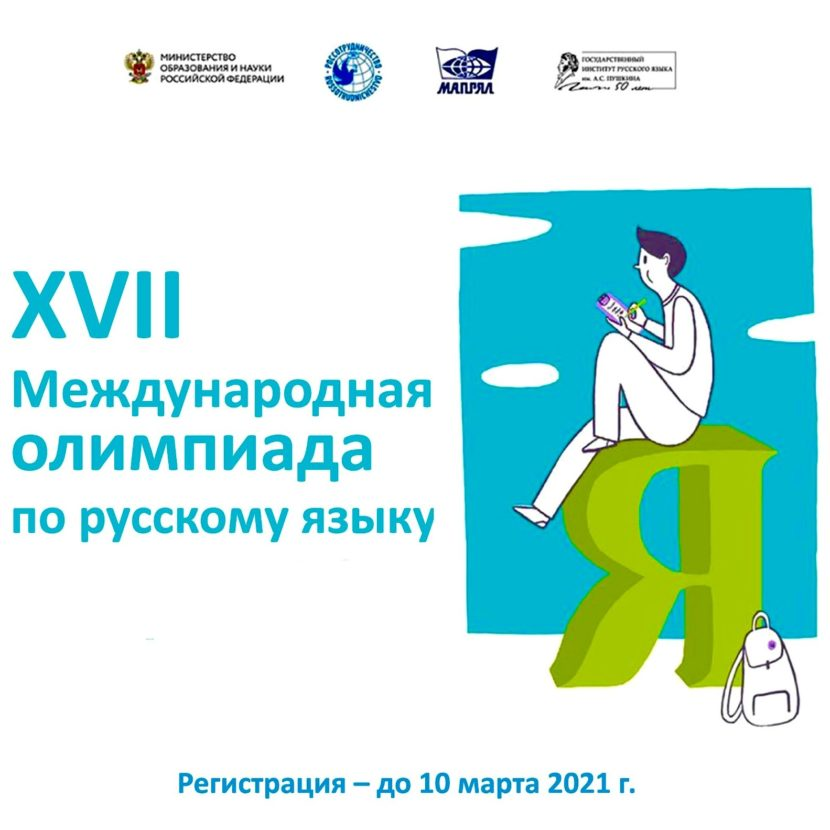 XVII международная олимпиада по русскому языку для иностранных граждан, в том числе из Канады