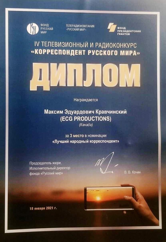 Победа в конкурсе «Корреспондент Русского мира» досталась Максиму Кравчинскому из Торонто