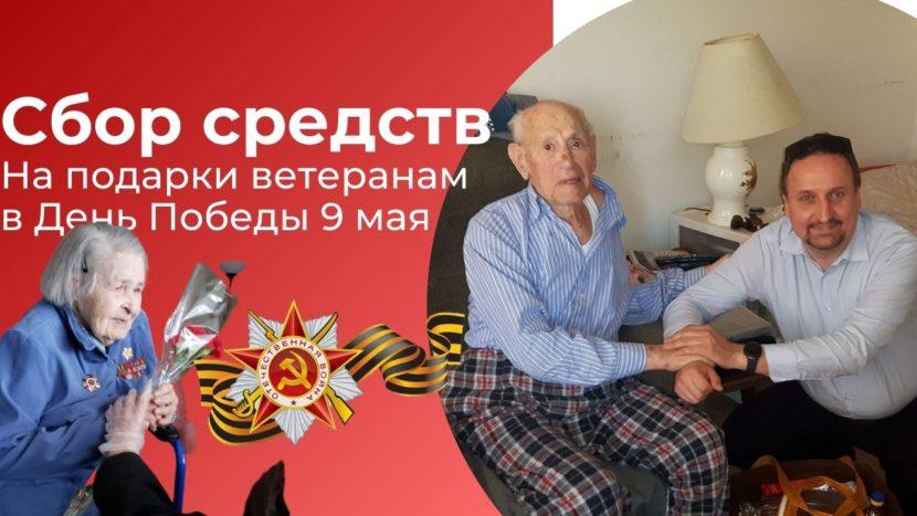 «Подарки ветеранам в День Победы». В Канаде началась подготовка к чествованию ветеранов Великой Отечественной