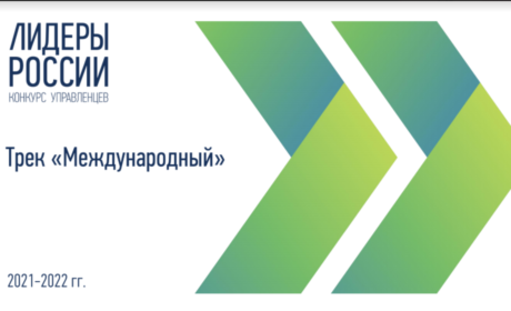 «Лидеры России» открывают еще одну возможность: прими участие из-за рубежа и получи гражданство РФ