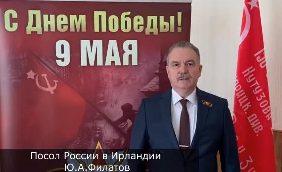 Посол России в Ирландии поздравил соотечественников с Днем Победы