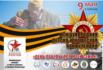 В День Победы состоится Международная детско-юношеская конференция «День Победы для моей семьи». Присоединяйтесь из Канады