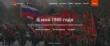 Празднование Дня Победы 2021 в Канаде (онлайн)-Victory Day Celebration in Canada 2021
