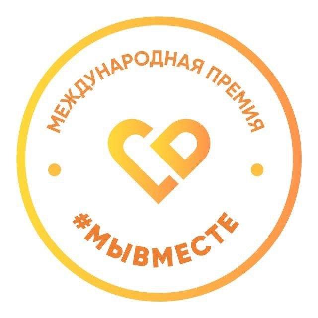 В Москве состоялась презентация Международной премии #МЫВМЕСТЕ