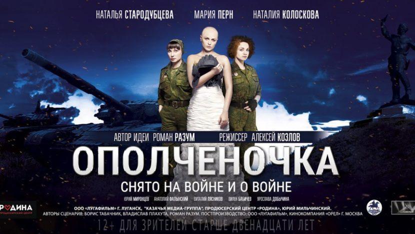 В Русских домах за рубежом пройдет некоммерческий показ фильма «Ополченочка»