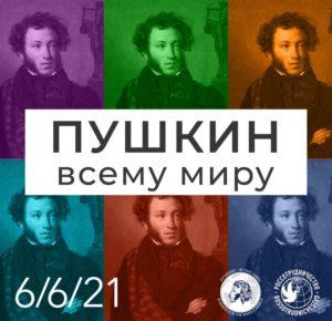 Второй литературно-музыкальный марафон «Пушкин – всему миру»