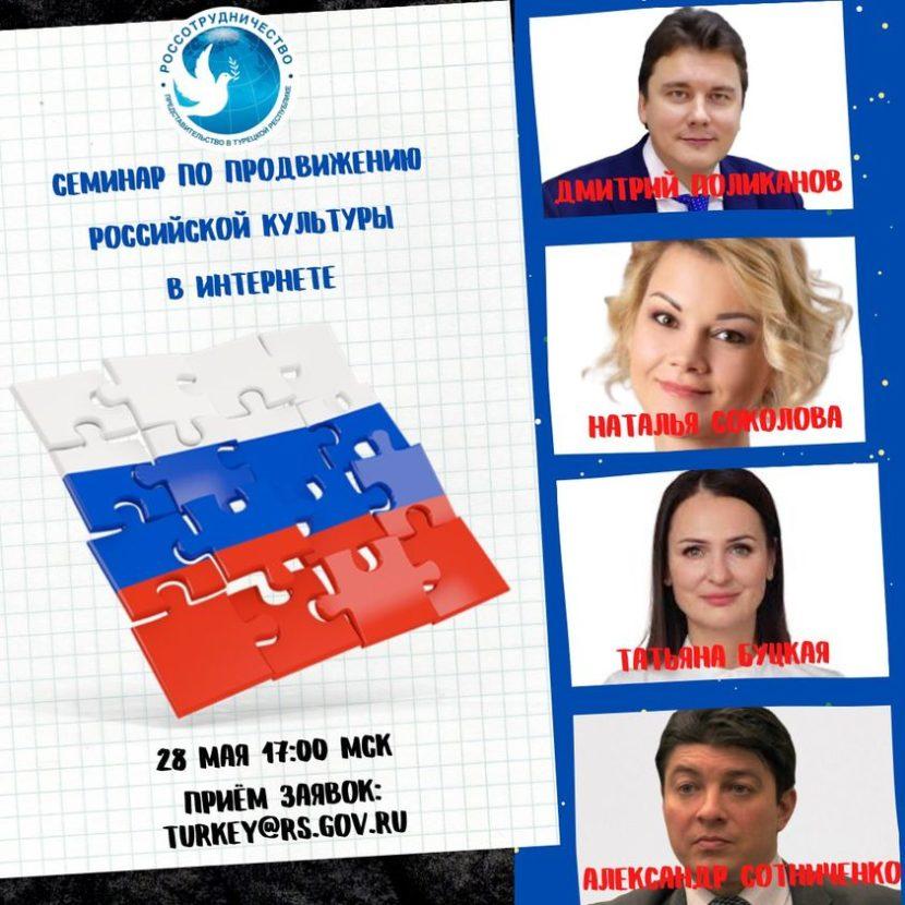 Онлайн-семинар по продвижению российской культуры в интернете