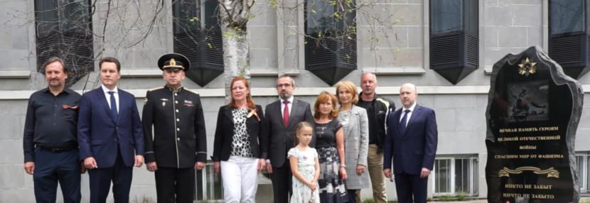 У Посольства России в Канаде почтили память погибших в Великой Отечественной войне
