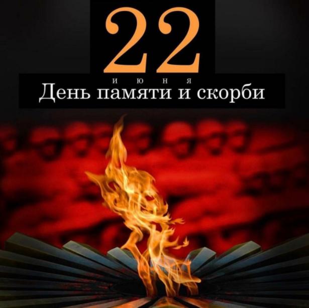 Соотечественников приглашают принять участие в конференции, посвященной Дню памяти и скорби