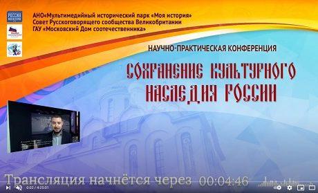 Международная конференция «Сохранение культурного наследия России» прошла при поддержке МДС