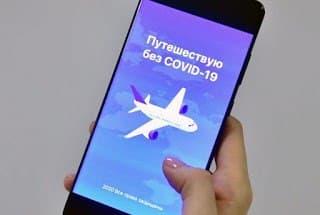 С 1 сентября для въезда в Россию потребуется приложение