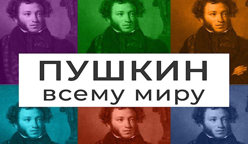Читаешь стихи Пушкина? Прими участие во Втором ежегодном литературно-музыкальный марафоне «Пушкин – всему миру»: старт 6 июня