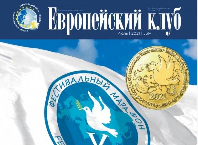 Александр Корнилов: на пути к Всемирному конгрессу соотечественников