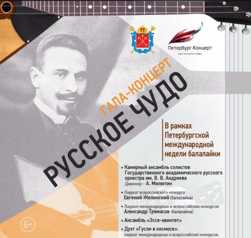 Международная неделя балалайки «Русское чудо» в Санкт-Петербурге приглашает участников из Канады