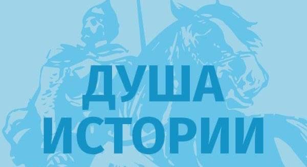 Форум по вопросам сохранения исторической, духовной и культурной памяти