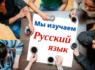 Изучаем русский — узнаем Россию. Открыты курсы русского языка для иностранных граждан