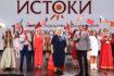 Международному Фестивалю русской культуры «Истоки» — 10 лет!
