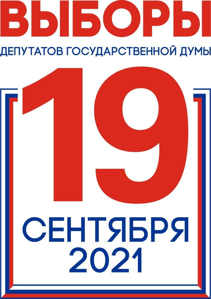Выборы в Государственную Думу РФ — 2021. Обращение к гражданам России, проживающим в Канаде