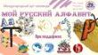 Прими участие в конкурсе «Мой русский алфавит» и твоя буква появится в книге!