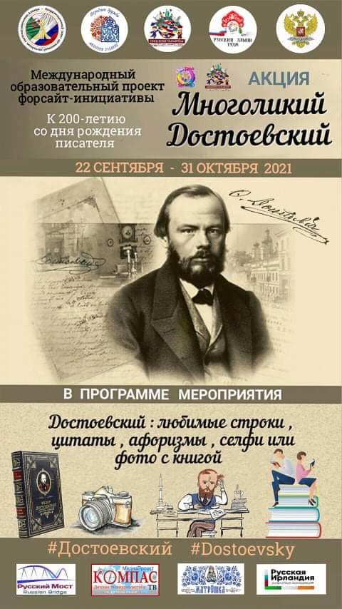 «Многоликий Достоевский» — присоединяйтесь из Канады к акции в честь великого русского писателя