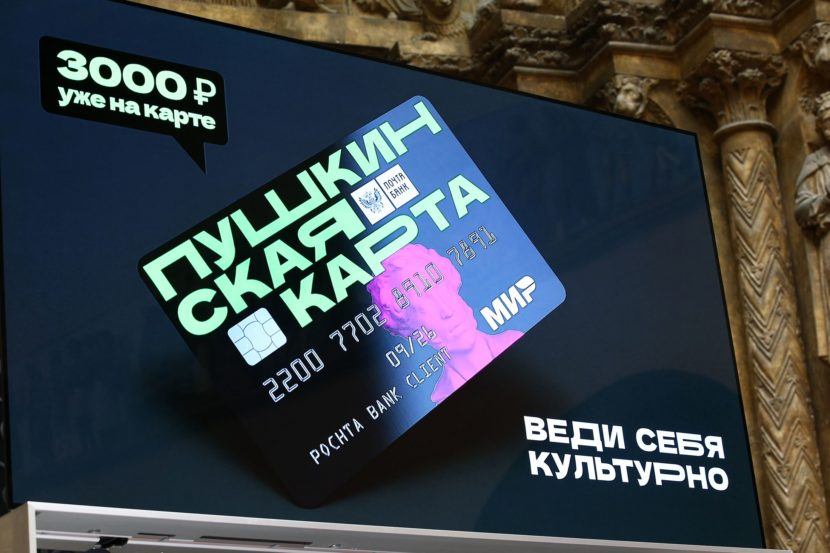 Молодые россияне смогут получить по 3000 рублей на музеи и театры