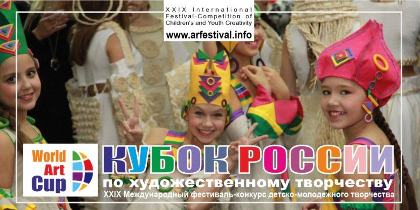 «Кубок России по художественному творчеству – Ассамблея Искусств» приглашает участников из Канады