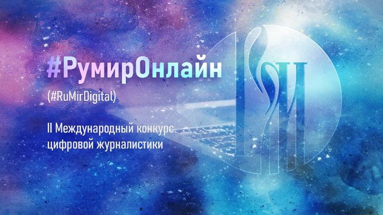 Мы поддерживаем российские проекты. Итоги конкурса #РумирОнлайн